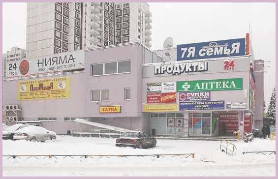 Москва Митинская улица 39 японский ресторан Нияма